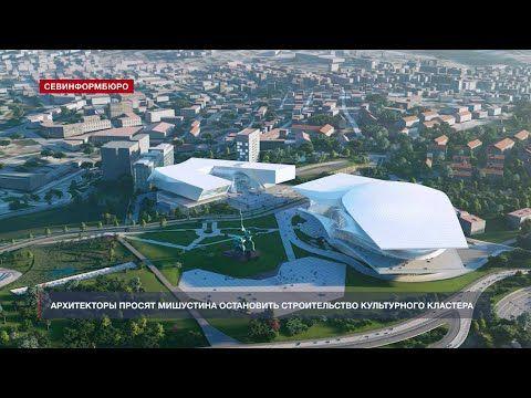 Архитекторы Севастополя просят Мишустина и Шойгу остановить стройку культурного кластера