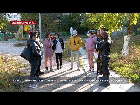 Детский сад не место для травли: в Севастополе родители требуют вернуть воспитателя
