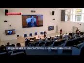 Возможность достижения дружбы народов в Черноморском регионе обсуждают в Севастополе