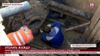 Жители микрорайона «Крымская Роза» почти на неделю остались без воды