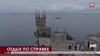 С 25 октября заселиться в отели и санатории Крыма без сертификата о вакцинации или справке о недавно перенесённом коронавирусе, будет невозможно
