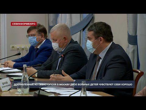 Доставленные из Севастополя в Москву двое больных детей чувствуют себя хорошо