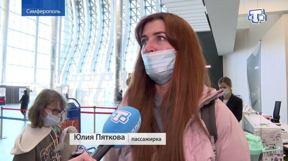 Международный аэропорт «Симферополь» переходит на зимнее расписание