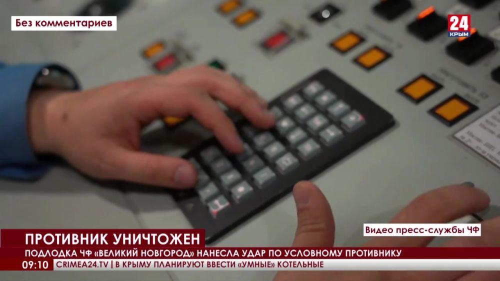 Подводная лодка Черноморского флота «Великий Новгород» нанесла удар ракетами «Калибр-ПЛ» по условному противнику
