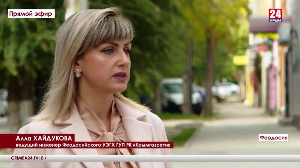 В Феодосии заканчивают приём документов на социальную газификацию