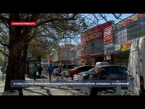 В Севастополе разъяснили последние изменения в перечне «ковидных» ограничений