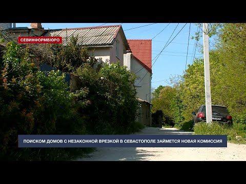 В Севастополе займутся поиском домов с незаконной врезкой коммуникаций