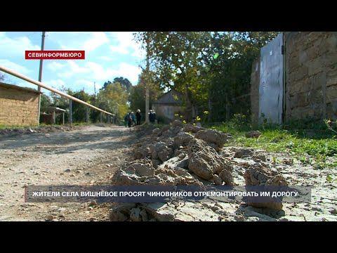 Жители села Вишнёвое без дороги рискуют утонуть в грязи во время дождей
