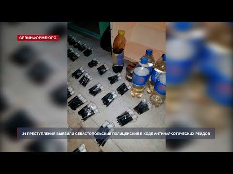 34 преступления выявили севастопольские полицейские в ходе антинаркотических рейдов
