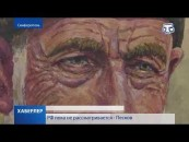 «Крымские мотивы» открылась в Симферопольском художественном музее