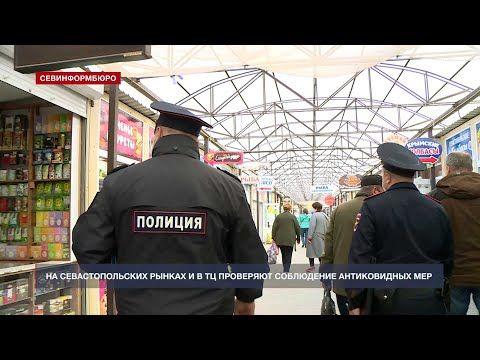 На рынках и в ТЦ Севастополя проверяют соблюдение антиковидных мер