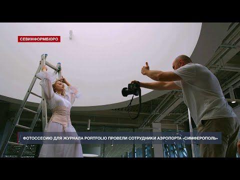Фотоссесию для журнала Portfolio провели сотрудники аэропорта «Симферополь»