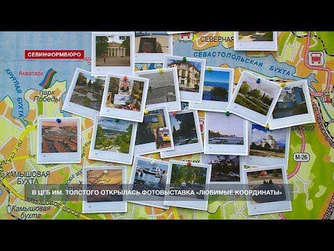 Севастопольская библиотека представила выставку «Любимые координаты»