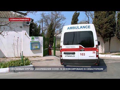 312 новых случая заболевания COVID-19 зафиксировано в Севастополе