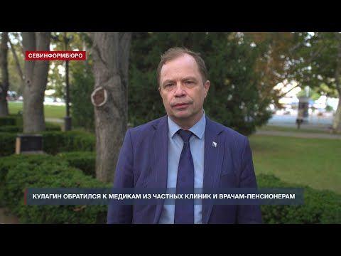 Кулагин обратился за помощью к частным медикам и врачам-пенсионерам