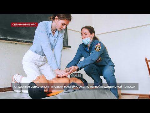 Студентам Севастополя провели мастер-класс по первой медицинской помощи