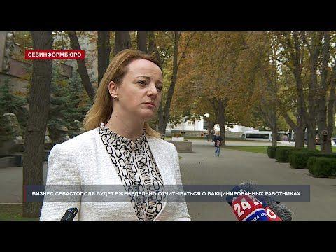 Бизнес Севастополя будет еженедельно отчитываться о вакцинированных работниках