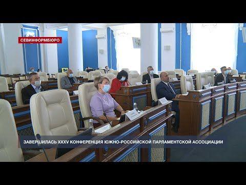 Завершилась XXXV конференция Южно-Российской Парламентской Ассоциации
