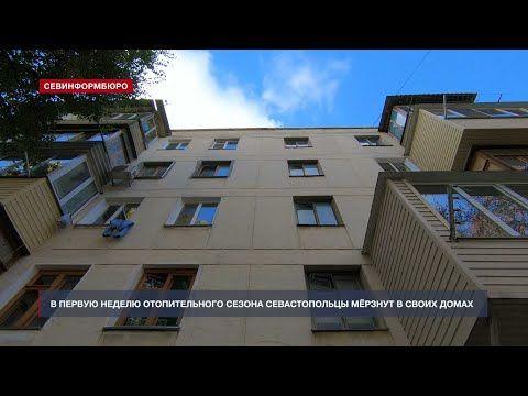 Основные события недели в Севастополе: 18-24 октября