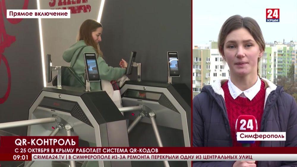 С 25 октября в Крыму работает система QR-кодов
