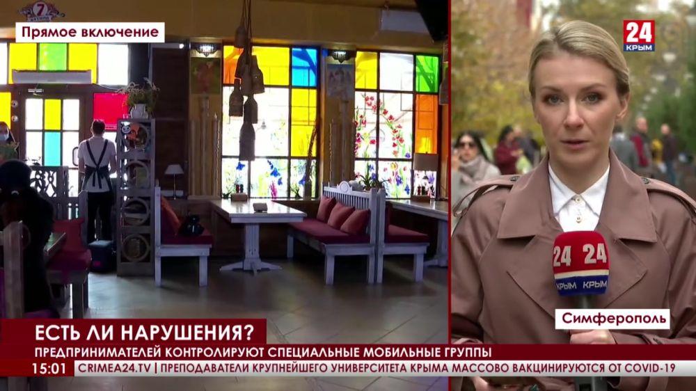 Как в Крыму соблюдают новые ограничительные меры?