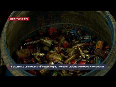 В Севастополе прошла акция по сбору опасных отходов у населения