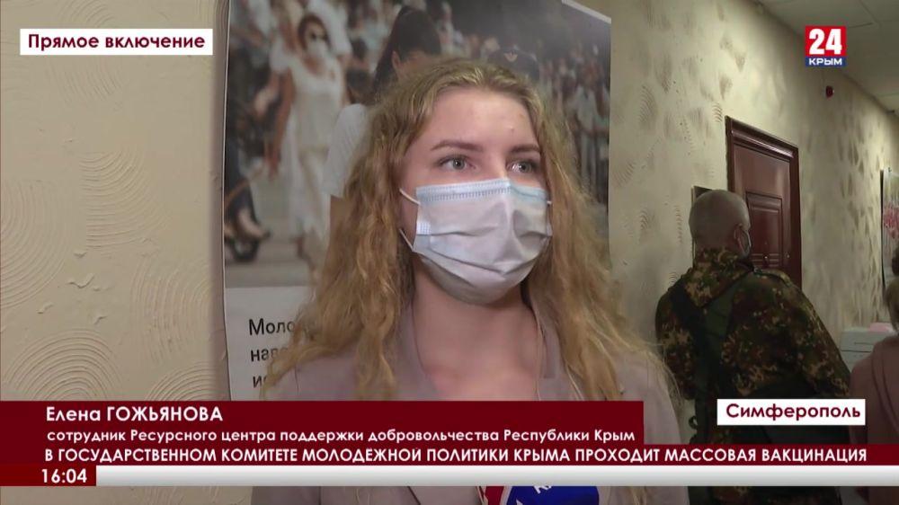 В Государственном комитете молодёжной политики Крыма проходит массовая вакцинация