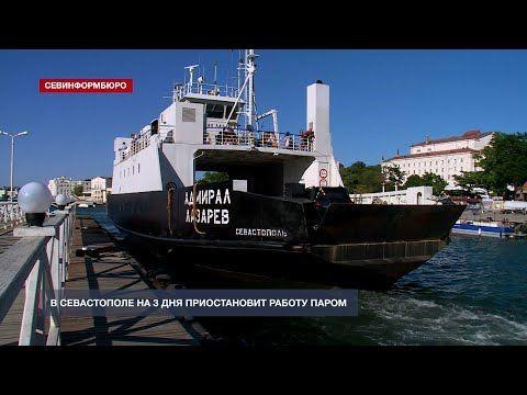 В Севастополе на 3 дня приостановит работу паром