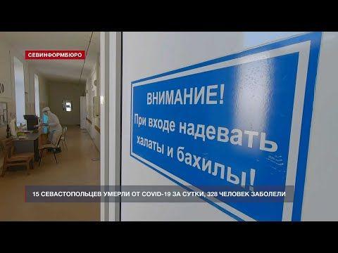 Севастополь бьет анти-рекорд по смертности от коронавируса