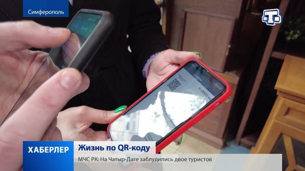 В Симферополе проводят рейды по проверке QR-кодов