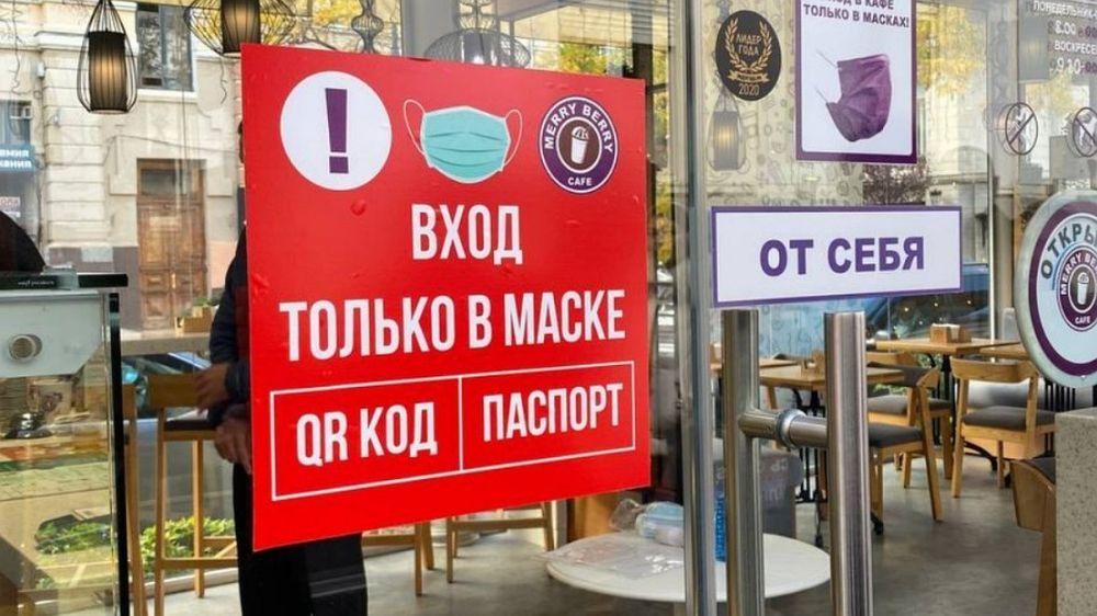 В Крыму начались массовые проверки QR-кодов в кафе и фитнес-центрах