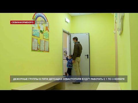 Дежурные группы в пяти детских садах Севастополя будут работать с 1 по 3 ноября