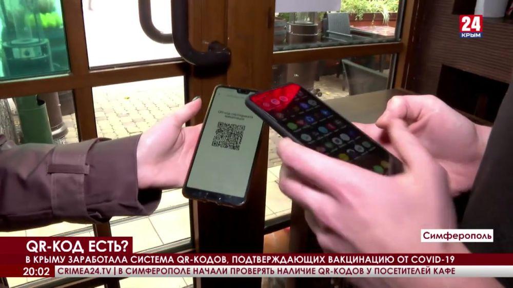 В Крыму заработала система QR-кодов, подтверждающих вакцинацию от COVID-19