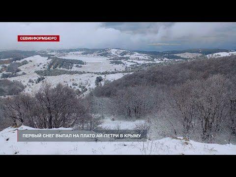 На плато Ай-Петри в Крыму выпал первый снег