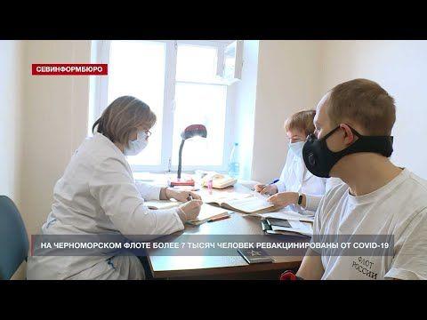 На Черноморском флоте более 7 тысяч человек ревакцинированы от COVID-19