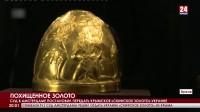 Суд в Амстердаме постановил передать крымское «скифское золото» Украине. Есть ли шанс вернуть артефакты на Родину?