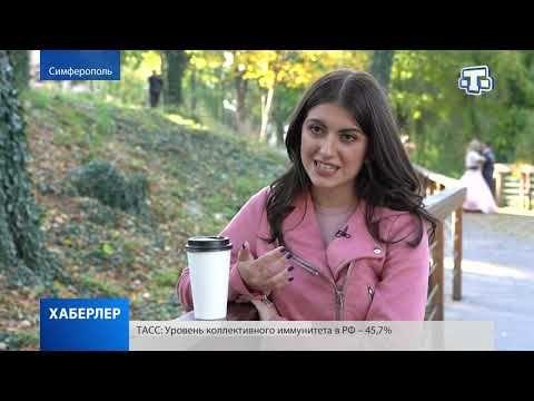 Хаберлер(на русском языке)26.10.21