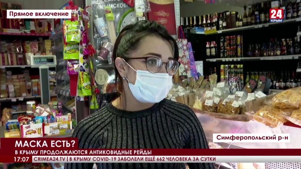 В Крыму продолжаются антиковидные рейды