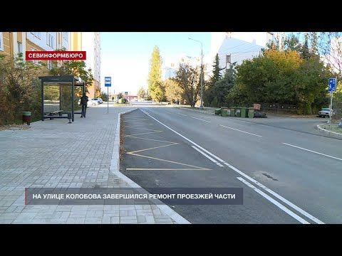 На улице Колобова завершился ремонт проезжей части