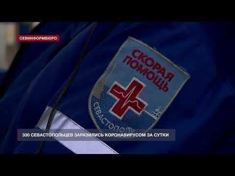 В Севастополе за сутки коронавирусом заболели 330 человек