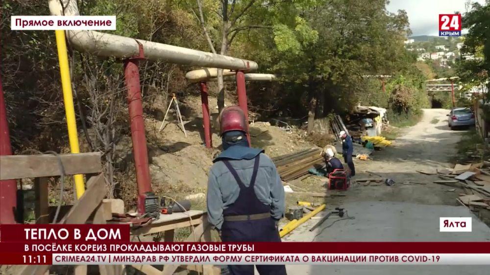 В Крыму газифицируют 18 поселков до 2022 года