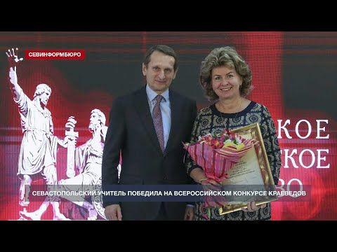 Севастопольский учитель победила на Всероссийском конкурсе краеведов