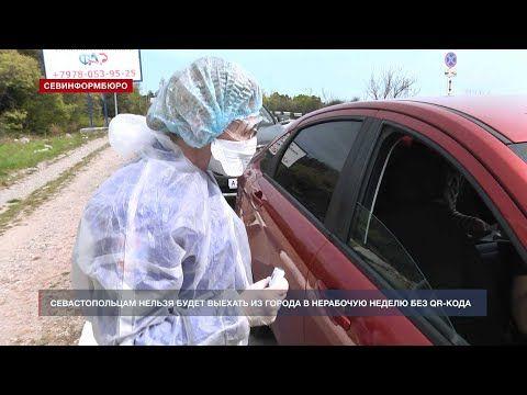 Севастопольцам нельзя будет выехать из города с 30 октября по 7 ноября без QR-кода