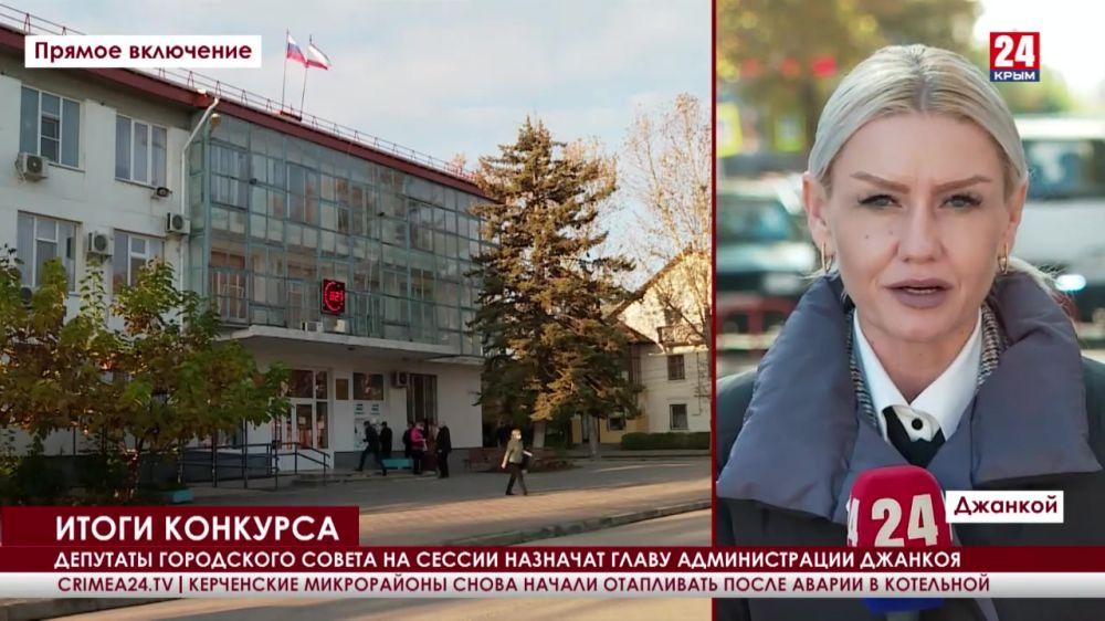 Депутаты городского совета на сессии назначат главу администрации Джанкоя
