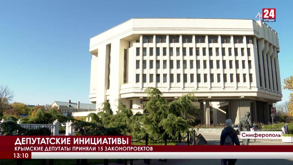 Крымские депутаты приняли 15 законопроектов