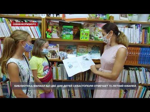 Библиотека-филиал №6 ЦБС для детей Севастополя отмечает 70-летний юбилей