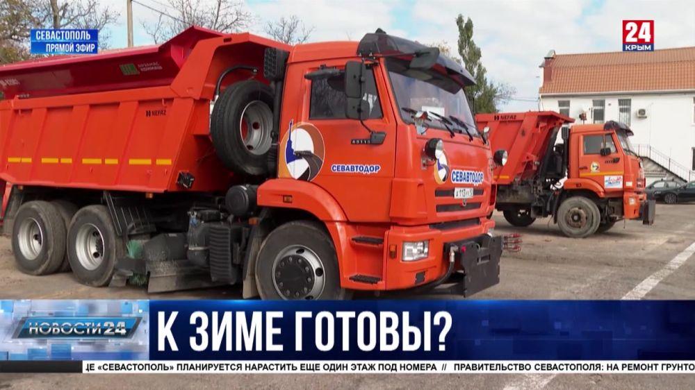 Для Севастополя закупили новую снегоуборочную технику и реагенты