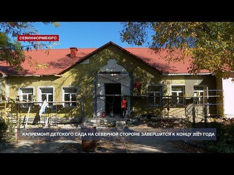 В Севастополе капремонт детсада №26 на Северной завершится к концу 2021 года