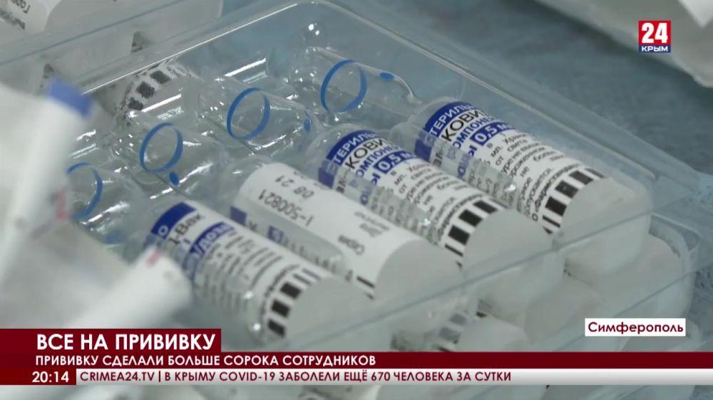 В Симферополе вакцинировали работников «Крым-Фармации»