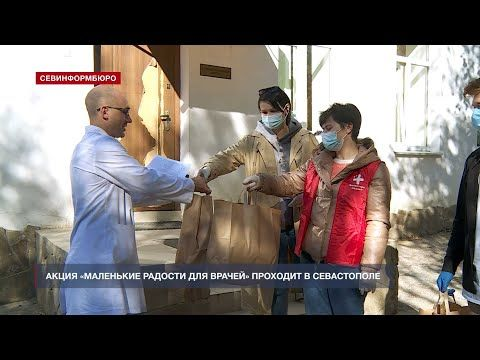 Волонтёры Севастополя приняли участие во всероссийской акции «Маленькие радости для врачей»